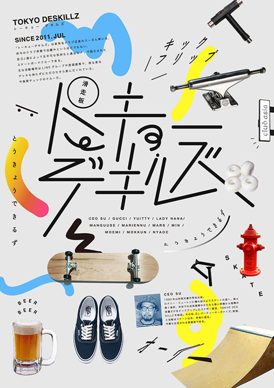 Graphic design and poster by Yuta Kawaguchi